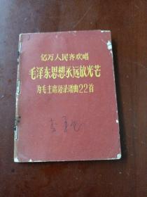 《亿万人民齐欢唱毛泽东思想永远放光芒》(为毛主席语录谱曲22首)