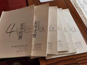 名作欣赏(2一7期)6册