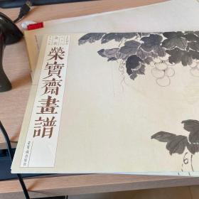 荣宝斋画谱(古代部分 68 金农 花鸟人物)