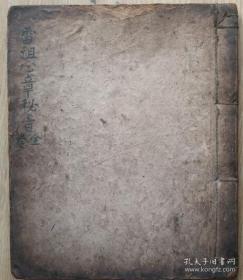 福《雷祖心章秘旨》80面。