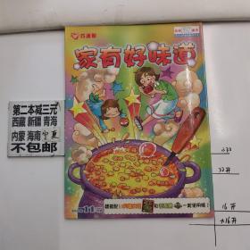 小学生巧连智 家有好味道 2010年11月号