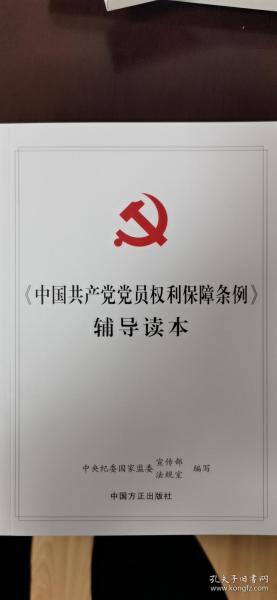 《中国共产党党员权利保障条例》辅导读本