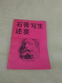 石膏写生述要(浙江人民美术)1988年2印