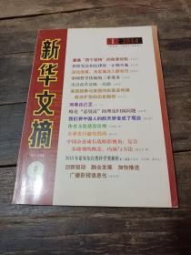 新华文摘 2014年 第1期