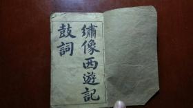 绣像西游记鼓词(卷一)60开