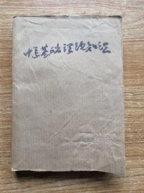 中医基础理论知识(修订本)