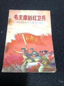 毛主席的红卫兵