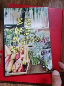食帖17:蔬菜多好吃啊!