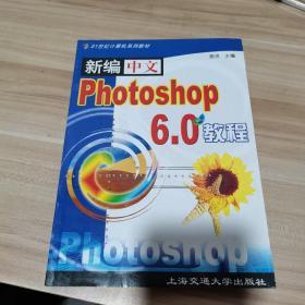 新编中文Photoshop CS教程(内页干净)