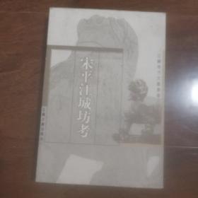 宋平江城坊考