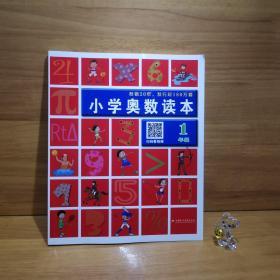 小学奥数读本(1年级)(创新提升版)