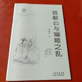 山西历史文化丛书———晋献公与骊姬之乱