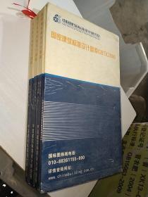 国家建筑标准设计图库GBTK2006全三册