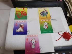 1992年、93年、94年、95年、96年,天津市集邮公司纪、特邮票发行计划明信片,五张合售。