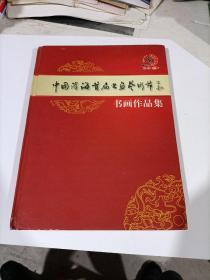 中国滨海首届书画艺术节书画作品集