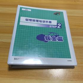 【丰田服务培训】钣喷修理培训手册STEP2