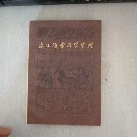 古汉语常用字字典(一版一印)