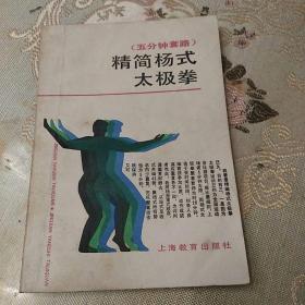 精简杨式太极拳(五分钟套路)