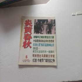 炎黄春秋 1998 5  有点水印