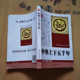 中华上下五千年(专家名师导读版)