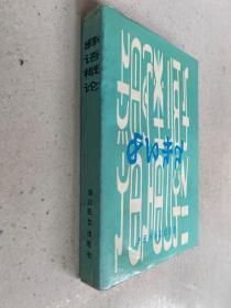 彝语概论(1991年一版一印)彝文版 02