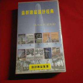 最新建筑设计经典 (CD  34)