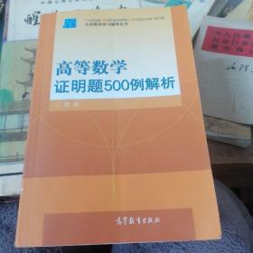 高等数学证明题500例解析