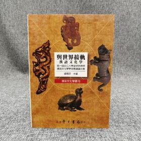 台湾学生书局  卢国屏主编《与世界接轨-汉语文化学》(锁线胶订)