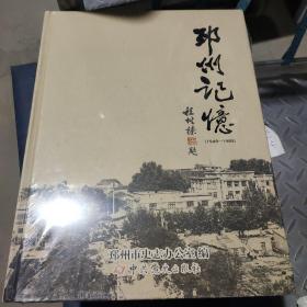 邳州记忆(1949-1985)
