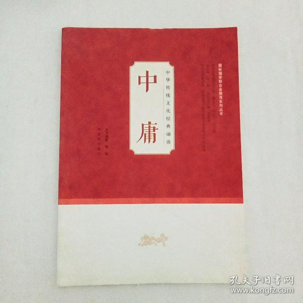 中华传统文化经典诵读:中庸