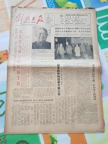 解放日报1988年4月11日