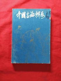中国画论揖要(05柜)