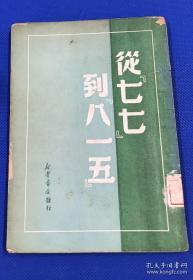 1950年 抗戰資料 《從七七到八一五》一冊全 內容從1937年七月七日到1945年8月15日 八年抗戰紀要
