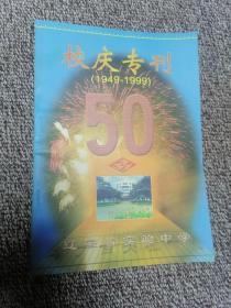 辽宁省实验中学 校庆专刊(1949-1999)