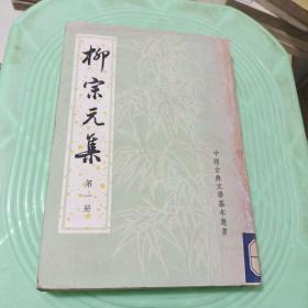 柳宗元集(第一册)