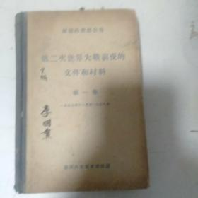 第二次世界大战前夜的文件和材料:第一卷