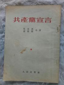 共产党宣言1953年3月 北京  四版  定价: 1500元旧币