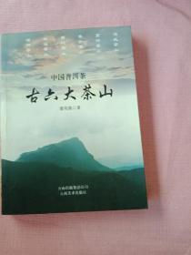 中国普洱茶古六大茶山  作者签名本