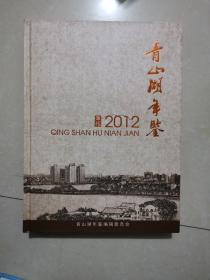 青山湖年鉴2012