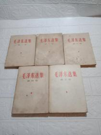 毛泽东选集 全五卷 全5卷 品看图  带书签 看图