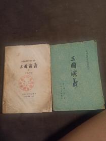 三国演义  上、下(全2册)