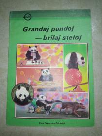 Grandaj pandoj——brilaj steloj(16开彩色连环画 表演明星大熊猫)