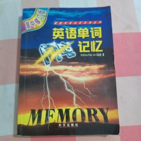 英语单词记忆:高中修订版【内页干净】