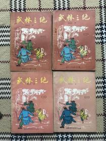 【包邮】金庸古龙梁羽生外 老武侠:武林三绝(梁羽生)4册全 品相自鉴