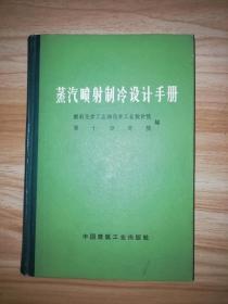 蒸汽喷射制冷设计手册