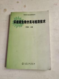 环境微生物分类与检测技术(环境科学与技术应用系列丛书)