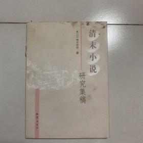 清末小说研究集稿