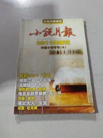 小说月报 2011年增刊 中篇小说专号 4
