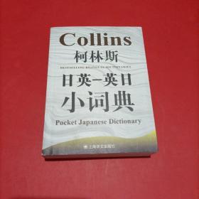 柯林斯日英-英日小词典:柯林斯双语小词典系列