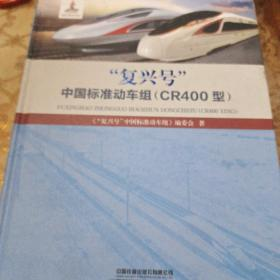 复兴号中国标准动车组(CR400型)